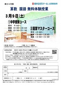 18→19新小4