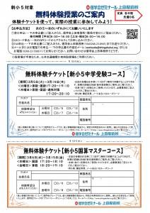 18→19新小5
