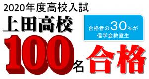 上田高校100名